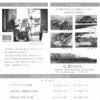 酒田松山文化伝承館