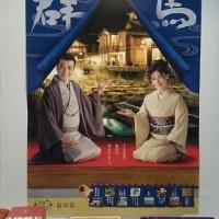 お伊勢さん菓子博2017 (最終日)