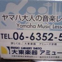 大東楽器アミューズ京橋のポケットティッシュ持って出かけます:D