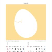 クラシノ ソラ「 シンプル・スタイル 」2017年のカレンダー