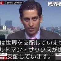 日本国の基盤企業「東芝」と「日本郵政」を食い荒らす「ゴールドマン・サックス」は、企業マフィアだ!!