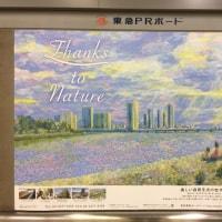 東急電鉄の印象派ポスターがいいですね〜 モネの柔らかな光とスーラやシニャックの点描画を思い出します。