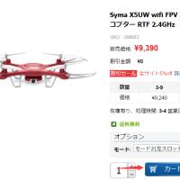 5%off-Syma X5UW wifi FPV カメラ 高度ホールドモード RC クアッドコプター RTF 2.4GHz送料無料