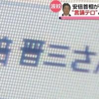 晋三は、かつて朝日新聞阪神支局を襲撃した暴力団と立場が同じ。公然と、政府批判をする報道機関をテロ組織扱い