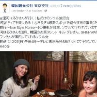 ドンワン、日本TV番組出演~『私だけのソウル旅行~Nse Style Korea~』