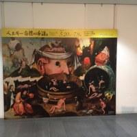 👫兵庫美術館ベルギー奇想の系譜〜三宮〜元町