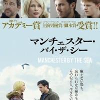映画「マンチェスター・バイ・ザ・シー」を観ました。