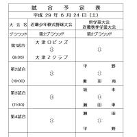 試合予定 6/24 (少年・学童)