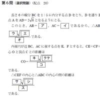大学入試センター試験・数学・図形 156