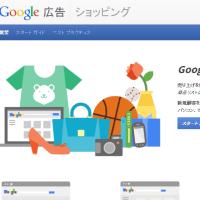 Googleショッピング掲載商品から売り手企業の経営状況を予想する