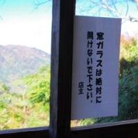 木曽見茶屋