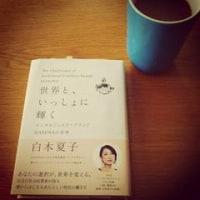 日本初のエシカルジュエリーHASUNAの白木夏子さんの本を読んで