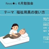 勉強会情報  Revo★s  6月定例勉強会  福祉用具の使い方