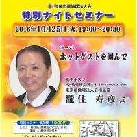 奈良市準倫理法人会ナイトセミナー