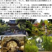 1月12日(木)のつぶやき 追加  …世界各国にある「日本庭園」