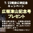 もう一つのB'z凱旋コンサート(その3)