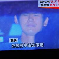 2/24 岩崎被告は見せしめのために重い刑罰になることを願っている