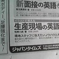 新聞広告の件