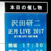 ①2017正月LIVE 大阪フェスティバルホール(1月19日)