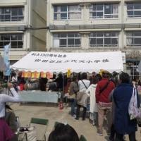 代沢小学校