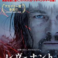 映画 Film91 『レヴェナント:蘇えりし者』