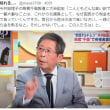 今井絵理子の不倫報道に大谷昭宏さん激怒!/怒って当然やと思います