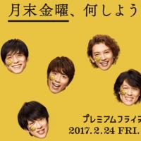 プレミアムフライデー(Premium Friday)