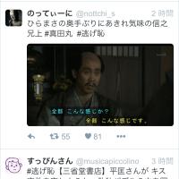 真田丸メンバーから逃げ恥 秀忠にメッセージ