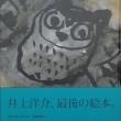 寄贈本 井上洋介さん最後の絵本『ホウホウフクロウ』