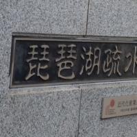 琵琶湖疏水記念館  京都1/22