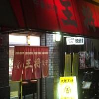 とにかく生きてみるvs餃子は王将vs京都か大阪か