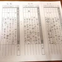 Gifu / Haiku Classroom ( 俳句教室)