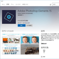 「Adobe Photoshop Elements 15」が30%オフ、最大10台のPCで利用可能