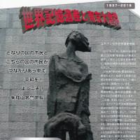世界記憶遺産と南京大虐殺