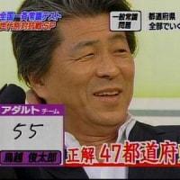 日本の都道府県は? 「55です!」 by 鳥越俊太郎