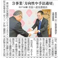津山市の公共施設マネジメントの取組に対し意見書