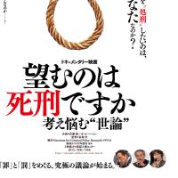 """望むのは死刑ですか 考え悩む""""世論""""  渋谷アップリンク"""