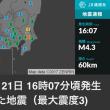 地震がありました。