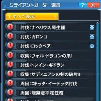 【PSO2】デイリーオーダー6/28