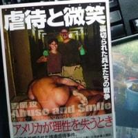 ■『虐待と微笑』出版のお知らせ