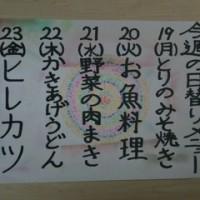 10/19(月)~10/23(金)の日替わりランチ!