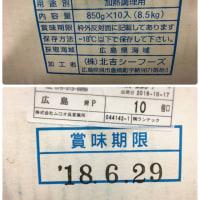 冷凍かき 北吉水産