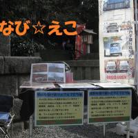 今年最後の谷保旧車でカタログ展示①(今年初の出来事付き)