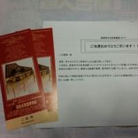浜松楽器博物館招待券
