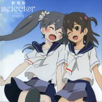 最近の戦利品-劇場版 selector destructed WIXOSS。