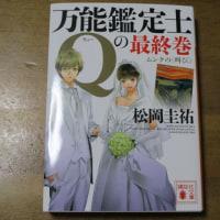 松岡圭祐「万能鑑定士Qの最終巻」~最大の難事件の迷路の出口で待っていたのは、莉子と悠斗の恋結実だった