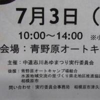 中道志川あゆ祭り~ 青野原オートキャンプ場(相模原市緑区)