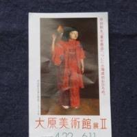 岸田劉生「童女 舞姿」 北海道道立近代美術館