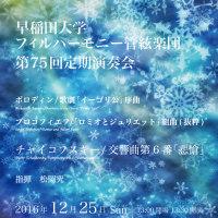 早稲田大学フィルハーモニー管絃楽団 第75回定期演奏会(お手伝い)
