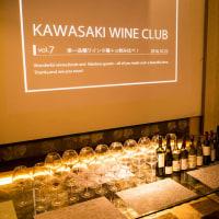 第七回・川崎ワイン会つれづれ
